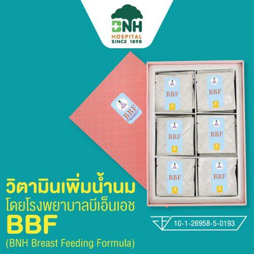 วิตามินเพิ่มน้ำนม คุณแม่หลังคลอด โดยโรงพยาบาลบีเอ็นเอช BBF (BNH Breast Feeding Formula)