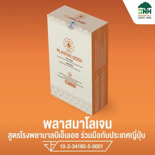 พลาสมาโลเจน PLASMALOGEN สูตรโรงพยาบาลบีเอ็นเอชร่วมกับประเทศญี่ปุ่น ผ่าน อย. ประเทศไทย และรับการประเมินภาวะสมองเสื่อม plasmalogen japan พลาสมาโลเกน